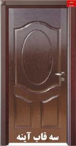 درب داخلی اچ دی اف ( HDF ) طرح سه قاب آینه یا سه قاب آمریکایی