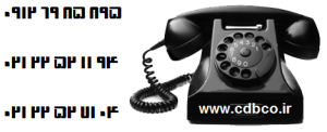 Telephone cdb