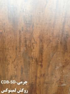 CDB-SD-لمینوکس چرمی