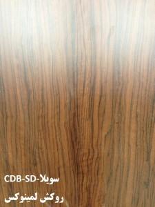 CDB-SD-لمینوکس سویلا