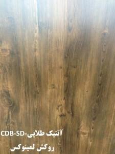 CDB-SD-لمینوکس آنتیک طلایی