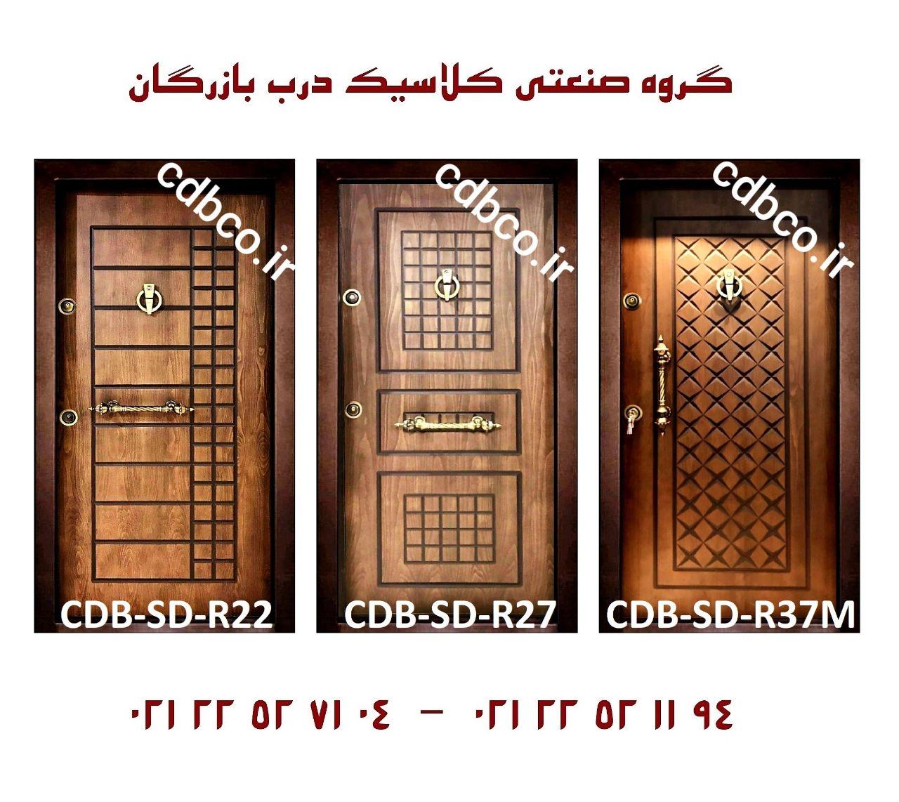 درب ضد سرقت روکش چوب سی ان سی